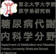 東北大学大学院医学系研究科 糖尿病代謝内科学分野